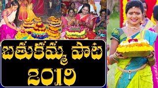 Bathukamma Bathukamma Uyyalo Audio Song 2019 | Vengala Bhaskar | Telangana Bathukamma Festival