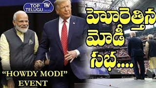Standing Ovation To President Donald Trump In PM Modi 'Howdy Modi ' Event || Top Telugu TV