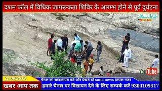 Bundu,दशम फॉल में एक युवक की मौत 144 फिट ऊँचाई से नीचे चट्टान में गिरने से हुई युवक की मौत