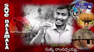 Folk Singer Sukka Ram Narsaih Song On Nallamala Uranium | Telangana Folk Songs | Top Telugu TV
