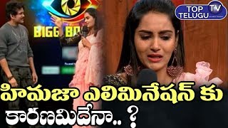 Reason For Himaja Elimination From Bigg Boss 3 Telugu | 9th Week Elimination News | Top Telugu TV