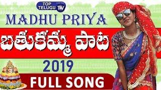 Madhu Priya Bathukamma Song 2019 | Bathukamma Patalu | Top Telugu TV | Bathukamma Songs 2019 Latest