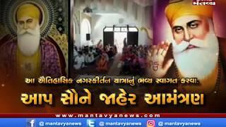 International Nagar Kirtan will come at Ahmedabad
