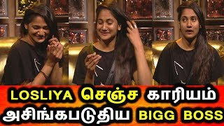 BIGG BOSS TAMIL 3-23rd SEPTEMBER 2019-93rd FULL EPISODE-DAY 92-BIGG BOSS TAMIL 3 LIVE-Losliya Damage