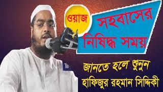 New Bangla Waz mahfil 2019 | সহবাসের নিষিদ্ধ সময়। বাংলা ওয়াজ হাফিজুর রহমান সিদ্দিকী । Islamic BD