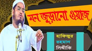 New Waz 2019 | Hafijur Rahman Siddyki Bangla Waz | মন জুড়ানো বাংলা ওয়াজ | Bangla Waz mahfil
