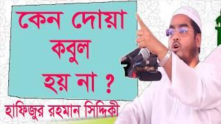 কেন দোয়া কবুল হয় না | New Bangla Waz mahfil 2019 | Bangla Waz Hafijur Rahman Siddyki | Islamic Bd