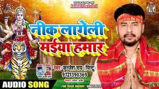 "नीक लागेली मईया हमार - Kunjesh Ray "" Chintu ""- Neek Lageli Maiya Hamar - Special Navratri Songs 2019"