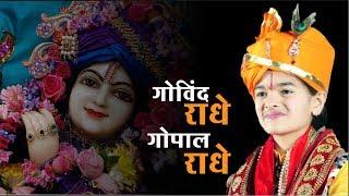 Radhe radhe radhe Govind Radhe || Param Pujya Ananya Sharma ||