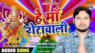 हे माँ शेरावाली - Vinod Lal Yadav - Hey Shera Wali - Bhojpuri Navratri Song 2019