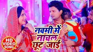 #Ritesh Pandey & Antra Singh - नवमी में नाचल छूट जाइ - Nawmi Me Nachal Chhut Jae - Devi Geet 2019