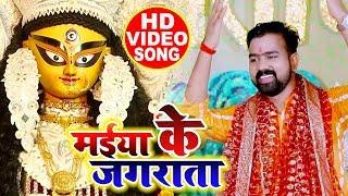 HD VIDEO - मईया के जगराता - Barjesh Singh - Maiya Ke Jagrata -  Navaratri Dj Songs