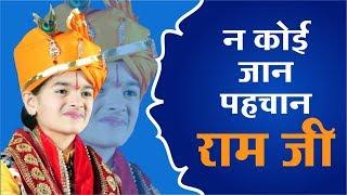 || Param Pujya Ananya Sharma || Na koi jaan pehchan ram ji ||