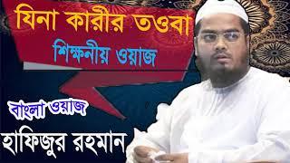 যিনা কারীর তওবা। বাংলা ওয়াজ হাফিজুর রহমান সিদ্দিকী । Islamic Bangla Waz Mahfil 2019 | Siddiki Waz