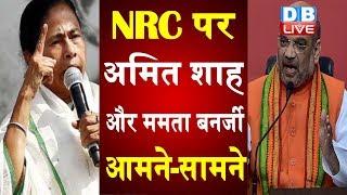 NRC पर Amit Shah और Mamata Banerjee आमने-सामने | अगले हफ्ते कोलकाता पहुंचेंगे गृहमंत्री Amit Shah |