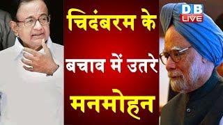 P. Chidambaram के बचाव में उतरे Manmohan | हिरासत से चिंतित, कोर्ट पर भरोसा- Manmohan |