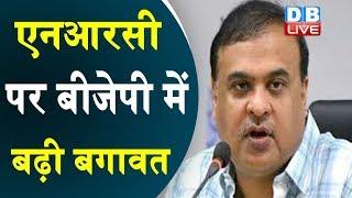 NRC पर BJP में बढ़ी बगावत   Assam के मंत्री ने NRC पर जताया असंतोष  #DBLIVE
