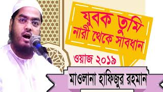 New Bangla Waz 2019 | যুবক তুমি নারী থেকে সাবধানে থাক। ওয়াজ হাফিজুর রহমান সিদ্দিকী । Islamic BD