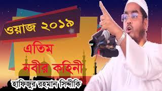 এতিম নবীর কাহিনী | Hafijur Rahman Siddiki Best Bangla Waz | Bangla Waz mahfil New | Islamic BD