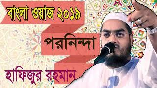 Bangla Waz Hafijur Rahman Siddiki | পরনিন্দা করা নাজায়েজ | Hafijur Rahman Bangla Waz | Islamic BD
