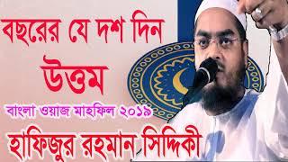 New Waz 2019 | বছরের যে দশ দিন উত্তম | Hafijur Rahman Bangla Waz | Islamic BD Bangla Waz Mahfil