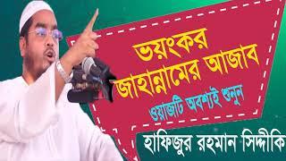 ভয়ংকর জাহান্নামের আজাব | Bangla Waz 2019 | Hafijur Rahman Bangla Waz| Islamic Mahfil Bangla