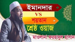 ইমানদার ও শয়তান নিয়ে বাংলা ওয়াজ । Mawlana Forhadul Hasan New Waz Mahfil | Best Bangla Waz 2019