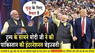 Trump के सामने Modi जी ने पहले की पाकिश्तान की International बेइज्जती, फिर दिया करारा जवाब