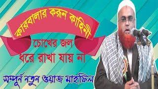 কারবালার করুন কাহিনী । চোখের জল ধরে রাখা যায় না । Best New bangla Waz | Waz Mahfil Bangla 2019