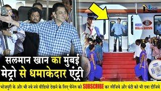 Bigg Boss 13 के मुहूर्त पर Salman khan ने मुंबई मेट्रो से किया धमाकेदार Entry | #BiggBoss13