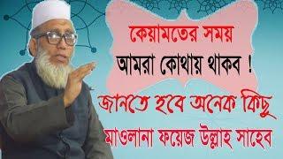 কেয়ামতের সময় আমরা কোথায় থাকব । Mawlana Foyej Ullah Saheb Bangla Waz | New Waz mahfil 2019