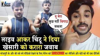 Chintu Pandey लाइव आकर Khesari को दिया करारा जवाब | Khesari Lal Live | Chintu Pandey Live