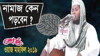নামাজ কেন পড়বেন । বাংলা বেষ্ট ওয়াজ ২০১৯ । New Bangla Waz Video | Bangla Waz mahfil 2019 | Islamic BD