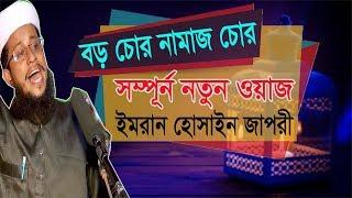 বড় চোর নামাজ চোর । Bangla Waz Mahfil 2019   Waz Video Mawlana Imran Hossain Jafori   Waz Bangla
