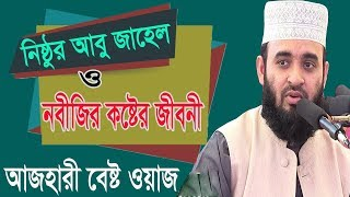 Mizanur Rahman Azhari New Bangla Waz Video | নিষ্ঠুর আবু জাহেল ও নবীজির কষ্টের জীবনী । Bangla Waz