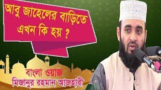 আবু জাহেলের বাড়িতে এখন কি হয় । Mizanur Rahman Azhari Bangla Waz | New Waz Azhari | Bangla Waz Mahfil