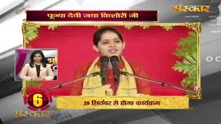 Bhakti Top 10 || 23 September 2019 || Dharm And Adhyatma News ||