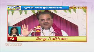 Bhakti Top 20 || 24 September 2019 || Dharm And Adhyatma News || Sanskar