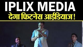 "Social Media के बढ़ते इस्तेमाल को लेकर ""Sports Minister Kiran Rijiju"" ने iPilix Media का अनावरण किया"