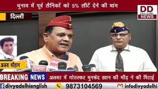 पूर्व सैनिकों की पीएम मोदी से मांग || DIVYA DELHI NEWS