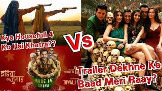 Saand Ki Aankh Trailer Aur Made In China Trailer Dekhne Ke Baad Meri Raay Housefull 4 Ke Liye?