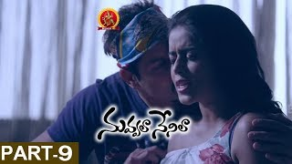 Nuvvala Nenila Movie Part 9 -  Varun Sandesh, Poorna || Bhavani HD Movies
