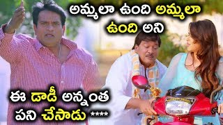 అమ్మలా ఉంది అమ్మలా ఉంది అని ఈ డాడీ అన్నంత పని చేసాడు **** || Latest Telugu Movies