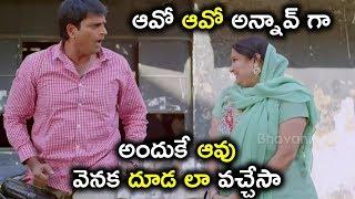 ఆవో ఆవో అన్నావ్ గా అందుకే ఆవు వెనక దూడ లా వచ్చేసా || Latest Telugu Movies