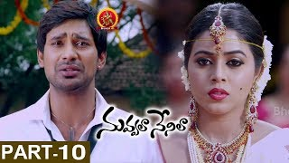 Nuvvala Nenila Movie Part 10 -  Varun Sandesh, Poorna || Bhavani HD Movies