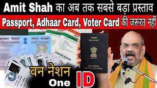 अब Passport, Adhaar Card, Voter Card भी हो जाएंगे बेकार क्योंकि Amit Shah ने कर दिया एलान
