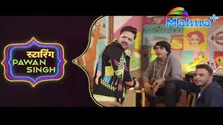 #Hamar_Wala_Dance    हमार वाला डांस    #Pawan_Singh New Bhojpuri Song