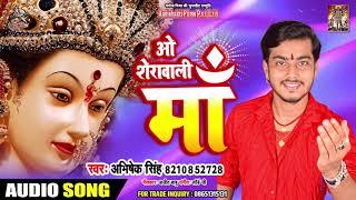 ओ शेरावाली माँ - Abhishek Singh - Wo Sherawali Maa - Special Devi Geet 2019