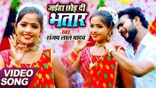 #Video जहिया छोड़ दी भतार हमके याद करबू | Sanjay Lal Yadav | New Bhojpuri Live Songs