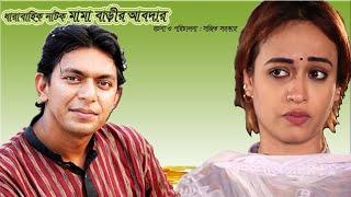 মামা বাড়ীর আবদার।পর্ব -০৪।Chanchal Chowdhury। Aohona। A Kho Mo Hasan।Dr Ezaz।Elora Gohor।Al Munsor।